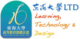 LTD 東海大學影音平台
